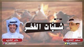 شيلة شليات الفخر | كلمات سعد الشليه | اداء خالد الشليه