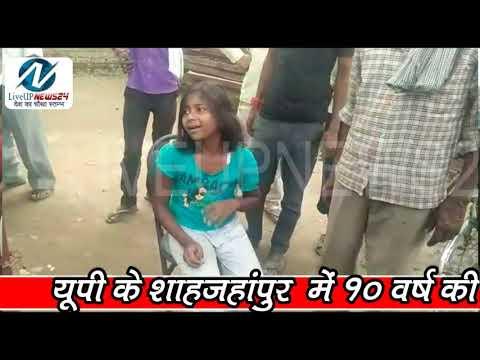 shahjahanpur मजनू की लाइव पिटाई
