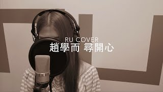 趙學而|尋開心 Bondy Chiu (cover by RU)