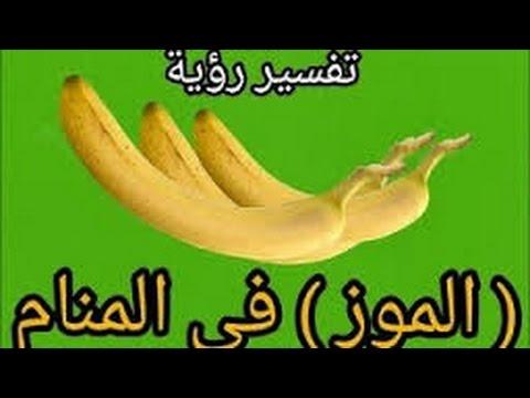 تفسير حلم رؤية الموز شجر الموز في المنام Youtube