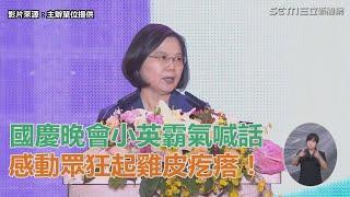 國慶晚會霸氣外露 蔡英文一段話…感動眾人狂起雞皮疙瘩! 三立新聞網SETN.com thumbnail