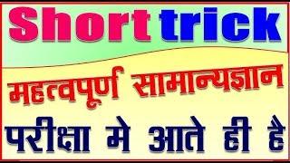 short trick gk  GK FO ALL EXAM GK Tricks In Hindi gk short tricks easy to remember