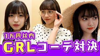 【プチプラ】GRLで1万円以内夏の全身コーデ'対決【ぽんちゅるん】【Popteen】