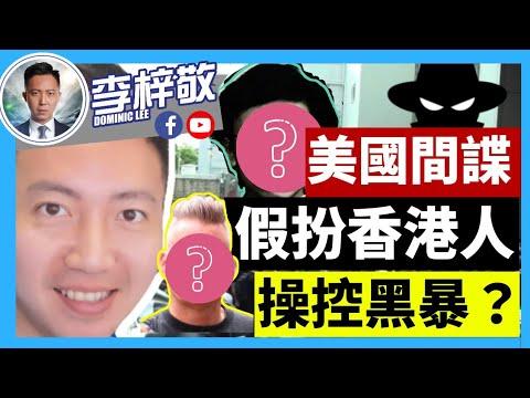 20813 美國間諜被揭假扮香港人操控黑暴黎智英獲釋即進行密室談判