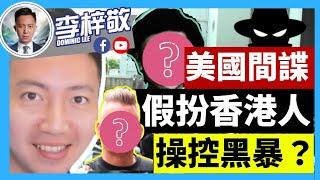 20-8-13 美國間諜,被揭假扮香港人,操控黑暴?黎智英獲釋,即進行密室談判?