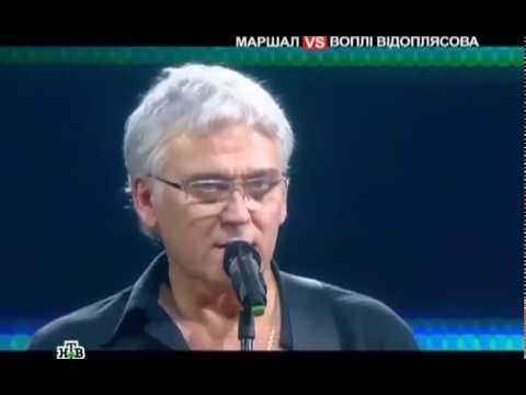 Клип Александр Маршал - Обернись