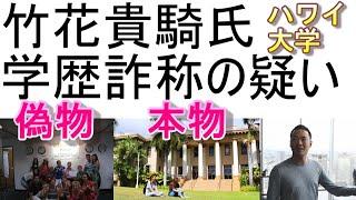 竹花 貴 騎 大学