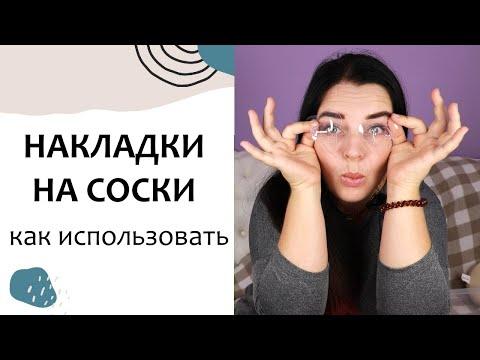 Как выбрать НАКЛАДКИ НА СОСКИ. Выпуск 100