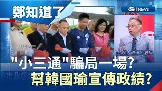 潘恆旭出席旗津溫州\