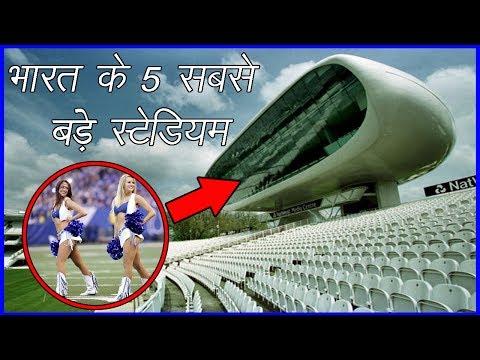 भारत के 5 सबसे बड़े स्टेडियम  | India's greatest 5 stadium in Hindi |