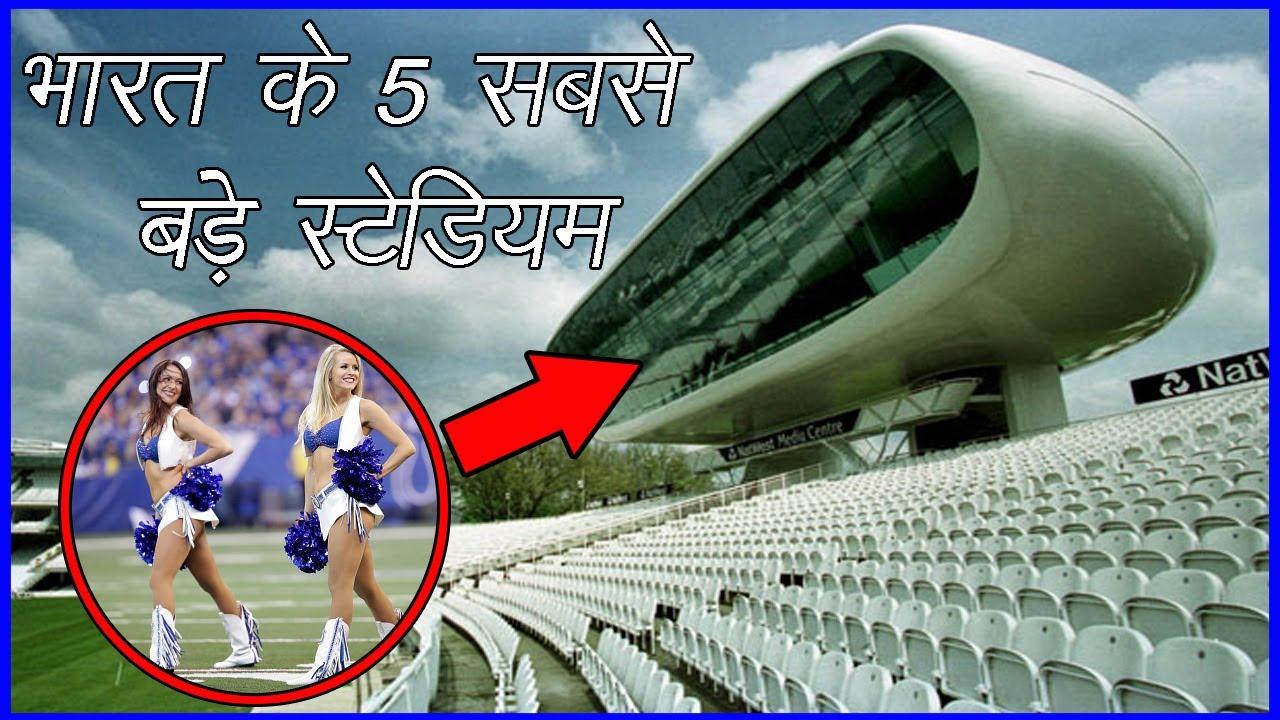 भारत के 5 सबसे बड़े स्टेडियम    India's greatest 5 stadium in Hindi  