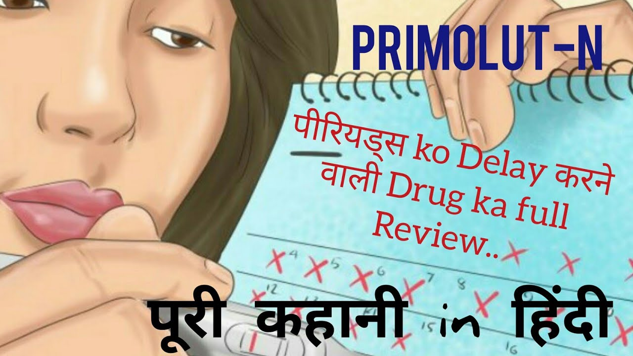 How to delay periods   for week   for vacation   Primolut-N tablet uses    in Hindi   Review   2018