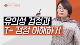 논문통계분석 기초와 논문 작성법 (2) 유의성검정과 티…