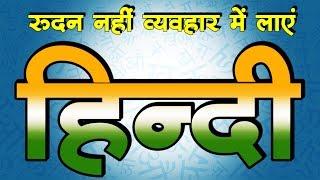 रुदन नहीं व्यवहार में लाएं - हिन्दी   hindi divas