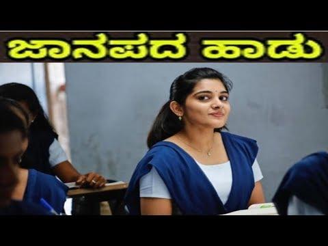 Namma Highschool Hudugi-Kannada Janapada Song(Song-12)