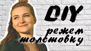 DIY - обновляем толстовки | LizaFil(, 2016-07-20T19:34:55.000Z)