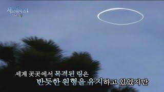 [서프라이즈] 기이한 자연현상! 하늘에 떠 있는