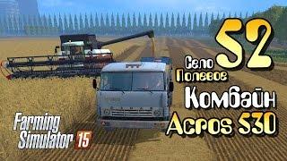 Комбайн Acros 530 - ч52 Farming Simulator 2015(Комбайн Acros 530 показал себя во всей красе - крутая техника! Купить Farming Simulator 15 http://goo.gl/Dn9TAS Карта Полевое 2.0:..., 2015-08-20T19:12:10.000Z)