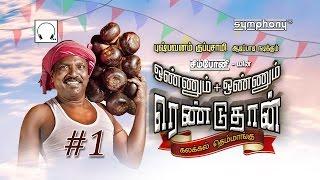 Pushpavanam Kuppusamy | Onnum Onnum | Tamil Folk | # 1