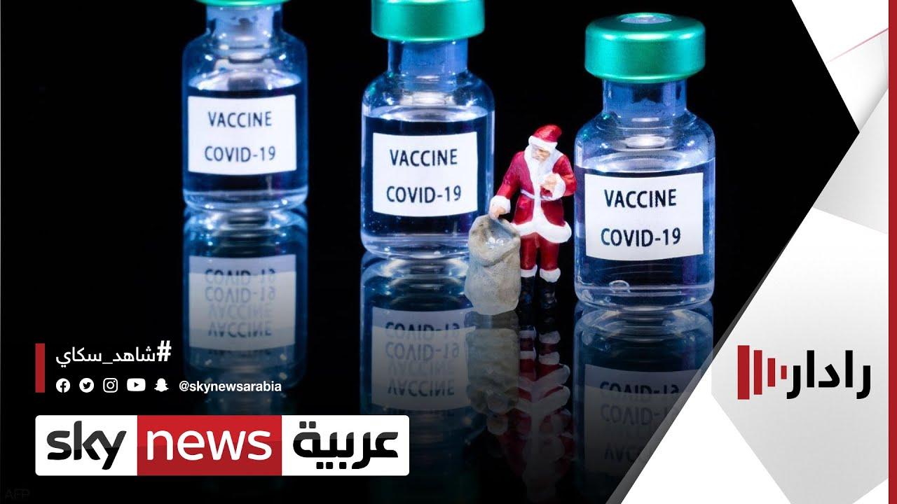 منظمة الصحة: 60 دولة قد تتأخر في الحصول على اللقاحات | #رادار  - نشر قبل 30 دقيقة