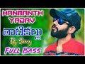 Kallu Sukka DJ Song 2019 | Full Bass Version | Hanmanth Yadav Gotla.