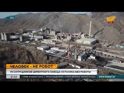 79 сотрудников цементного завода в ВКО остались без работы