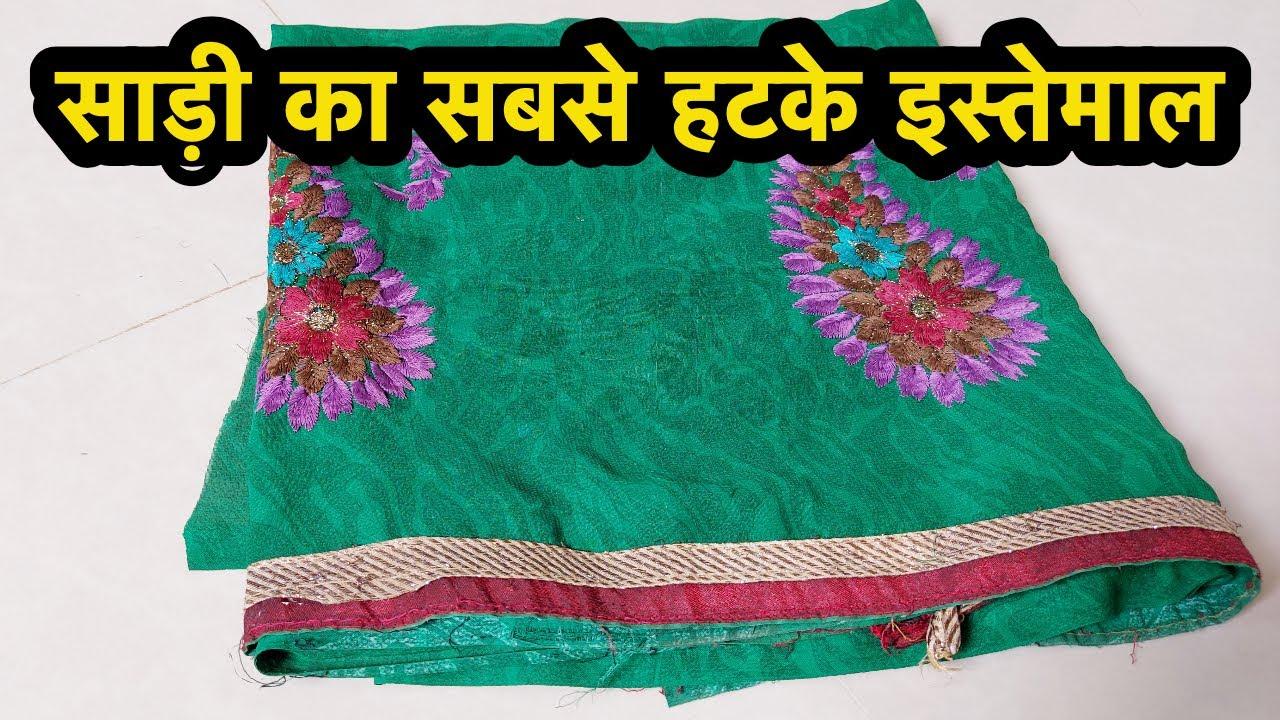 साड़ी का सबसे हटके इस्तेमाल | The most unique use of saree - IN HINDI
