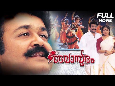 Devasuram Malayalam Full Movie | Mohanlal | Malayalam Movies Online | 1993