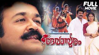 Devasuram Malayalam Full Movie   Mohanlal   Malayalam Movies Online   1993