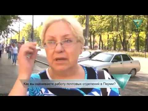 Как вы оцениваете работу почтовых отделений в Перми?