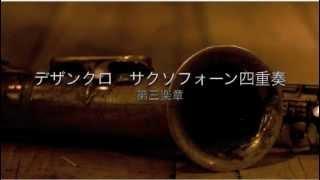 早稲田吹奏楽団OB「タワカル」( tawashi quartetの略)による演奏。