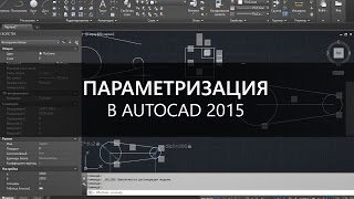 Параметризация в AutoCAD 2015 - создание сложных блоков(Вебинар посвящен обзору средств параметрического проектирования в AutoCAD 2015. Преподаватель подробно останов..., 2015-05-29T14:36:59.000Z)