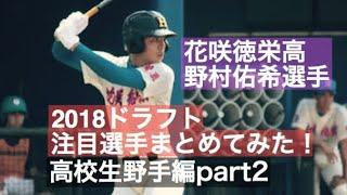 2018ドラフト指名候補選手まとめてみました。 高校生野手編 part2 花咲...