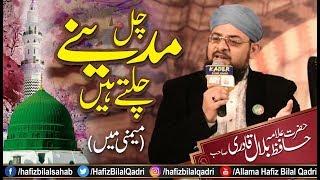 Chadd Fikr Duniya Ji   Chal Madine Chalte Hen   Memoni Naat   Allama Hafiz Bilal Qadri   2019