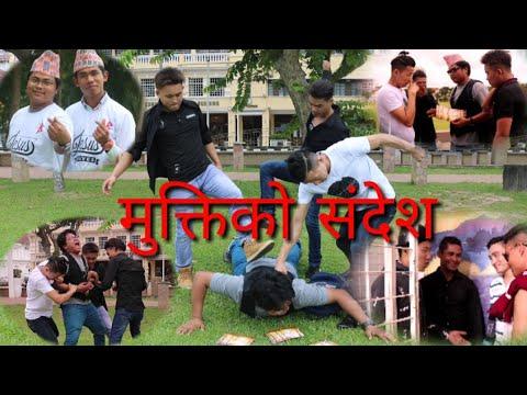 Nepali Christian Movie (Muktiko Sandesh- मुक्तिको सन्देश) 2020 Nepali Christian Short Film