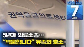 """[7시뉴스제주/주요뉴스] 5년째 의료소송…""""억울합니다""""…"""