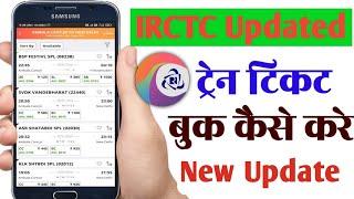 Train ticket booking online | IRCTC ticket booking | ticket booking online | IRCTC new update 2021 screenshot 3