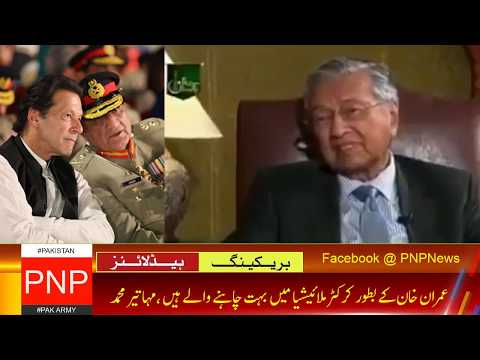 Mahathir bin Mohamad Great Message for Pakistan and Warning for India | PNPNews