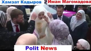 СВАДЬБА ПЛЕМЯННИКА  КАДЫРОВА( Хамзат Кадыров и Иман Магомадова)