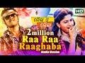 Ra Re Raaghaba | Full Video | Sarthak Music's 22nd Movie LAILA O LAILA | Swaraj & Sunmeera Mp3