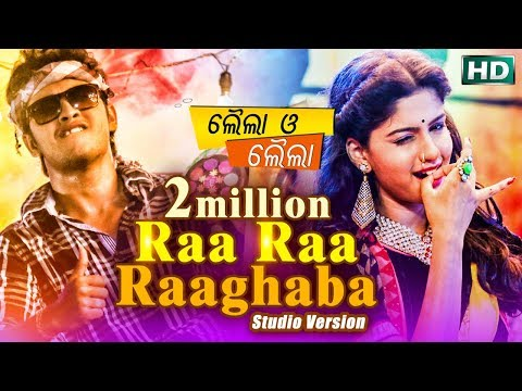 Ra Re Raaghaba | Full Video | Sarthak Music's 22nd Movie LAILA O LAILA | Swaraj & Sunmeera