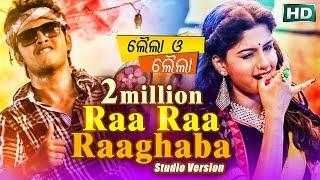Ra Re Raaghaba   Full Video   Sarthak Music's 22nd Movie LAILA O LAILA   Swaraj & Sunmeera