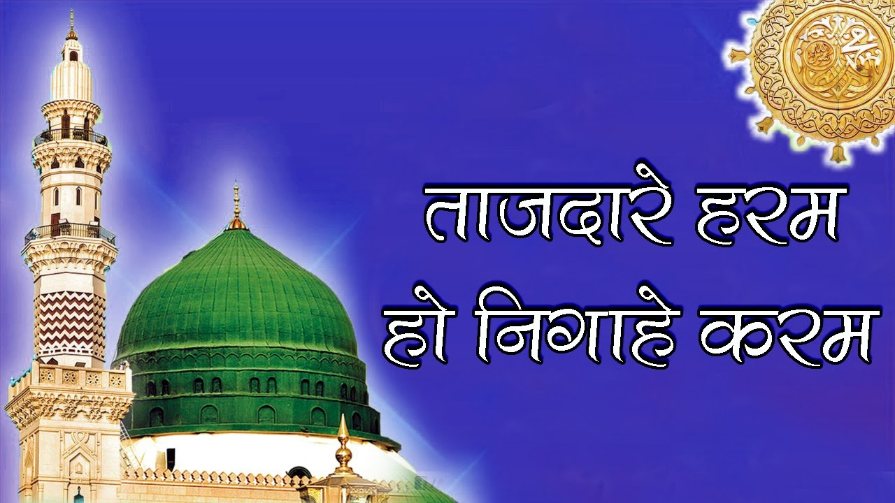 Tajdar-e-haram naat with lyrics by atif aslam mp3 download.
