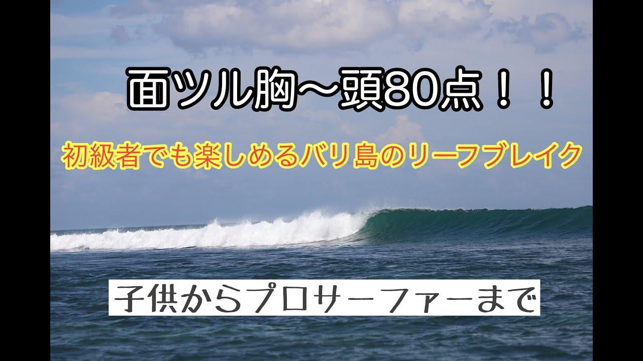 【バリ島サーフィンセッション】面ツル胸〜頭80点!! 子供からプロサーファーまで同時に楽しめる理想的なコンディション