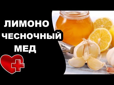 Лимоно-чесночно-медовая настойка быстро стабилизирует давление. Чеснок, мед и лимон понизят давление