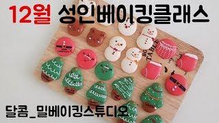 ?[공지]12월 성인베이킹클래스-크리스마스 마카롱 원데…