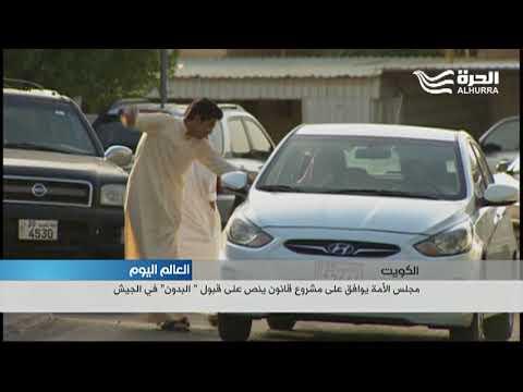 مجلس الأمة الكويتي يوافق على مشروع قانون ينص على قبول - البدون- في الجيش  - 18:23-2018 / 2 / 21