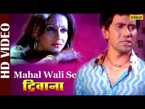 Mahal Wali Se (Deewana) (Bhojpuri)