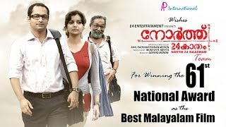 AP International Wishes North 24 Kaatham Team For 61st NATIONAL AWARD winning!!!