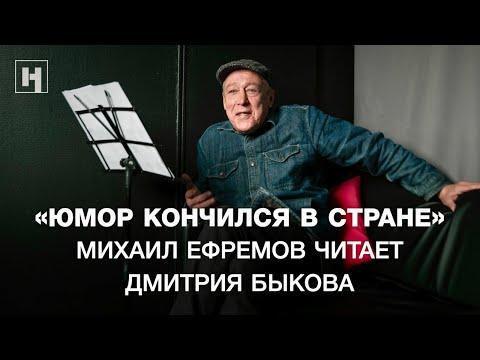 «Юмор кончился в стране» — Михаил Ефремов читает Дмитрия Быкова